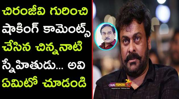 Unknown and Interesting Facts Revealed About Mega Star Chiranjeevi By Narayana Rao