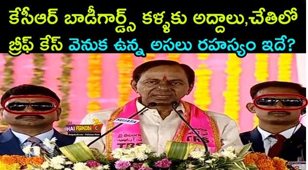 CM KCR Bodyguards Always Wear Black Goggles and Carry Briefcase