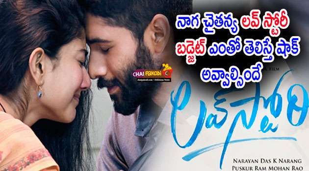 love story movie naga chaitanya