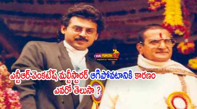 NTR And Venkatesh