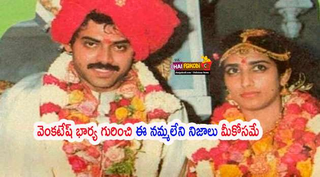 Venkatesh Wife Neeraja Reddy facts