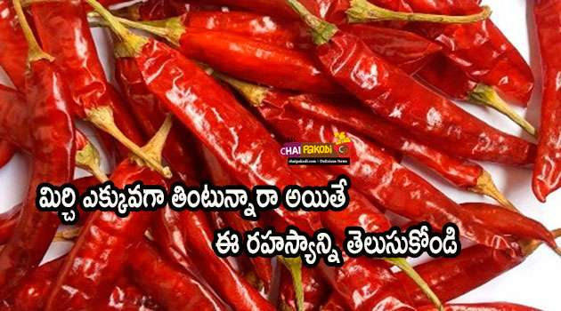 Chilli Benefits