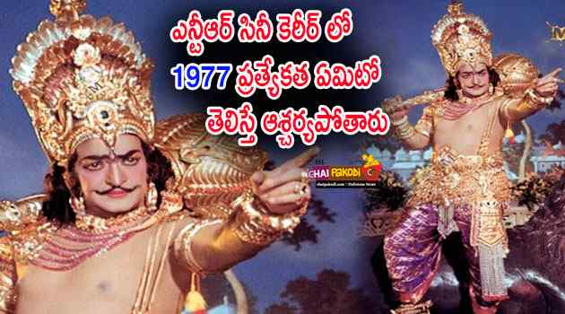 1977 is very special ntr