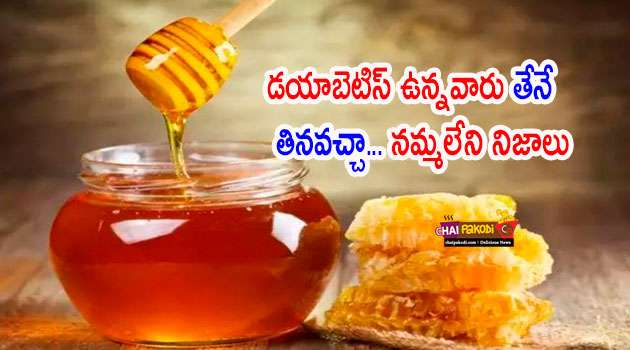 Honey Good For Diabetes