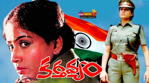 karthavyam telugu full movie