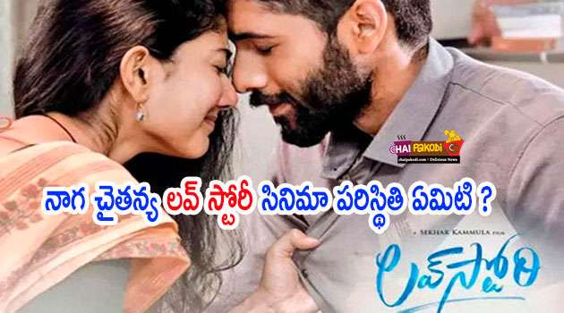 Naga Chaitanya Love Story
