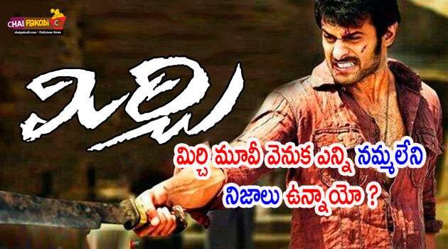 Mirchi movie Facts