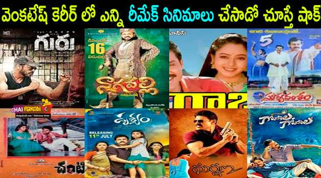 Venkatesh Remake movies