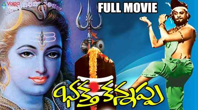 Bhaktha kannappa Telugu Movie