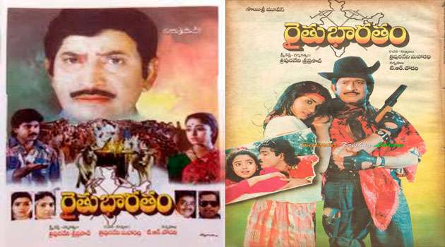 Raithu bharatam telugu full movie