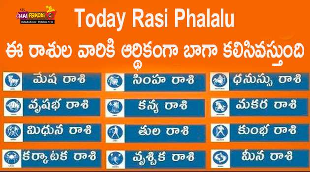 eenadu rasi phalalu today in telugu