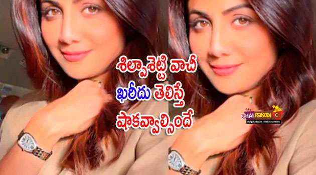 Shilpa Shetty Watch Cost