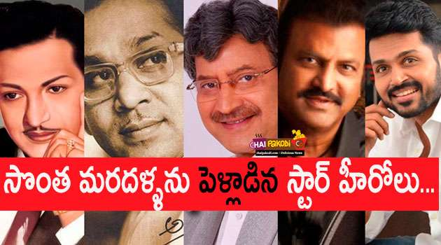 tollywood heroes married cousins