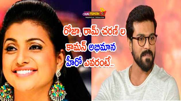 Roja And Ram Charan
