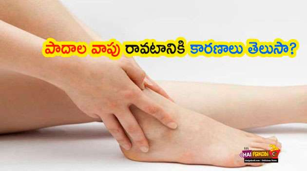 leg swelling treatment in telugu