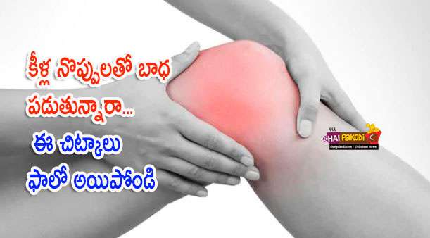 Joint Pains Home Remedies
