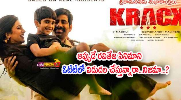 Raviteja krack movie