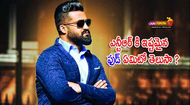 Ntr favoruite Food