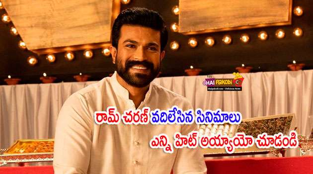 Ram Charan rejected Movies