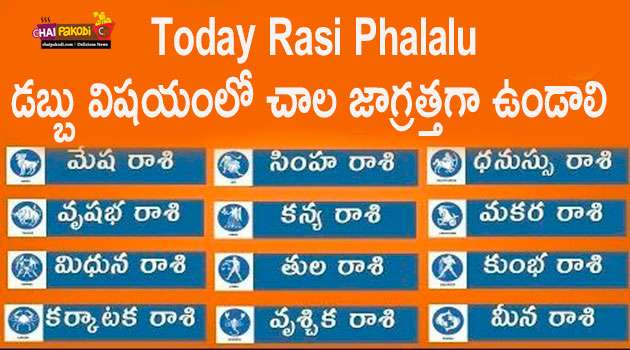 Today Rasi Phalalu in Telugu
