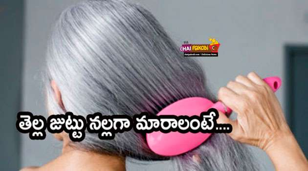 white hair to black in telugu