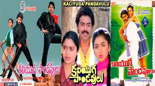 Kaliyuga Pandavulu Full Movie
