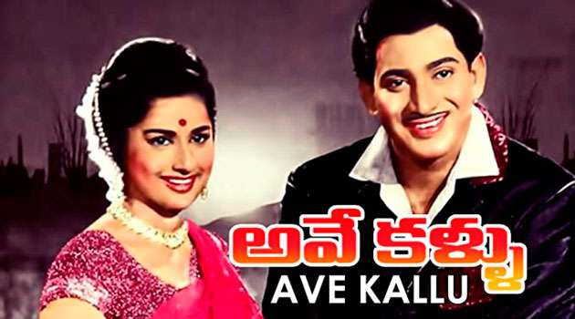 Ave Kallu Full Movie