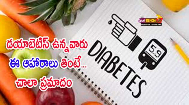 Diabetes Diet Plan Telugu