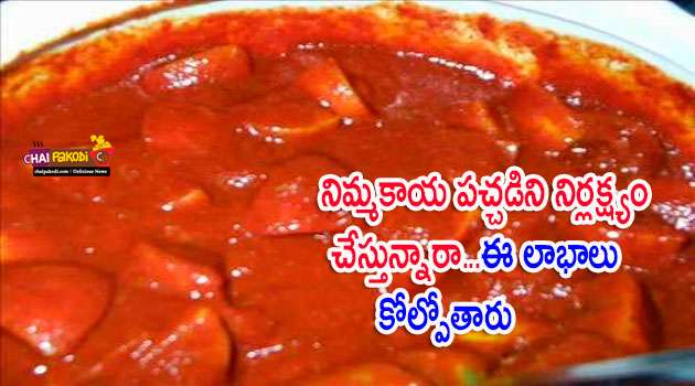 lemon pickle in telugu