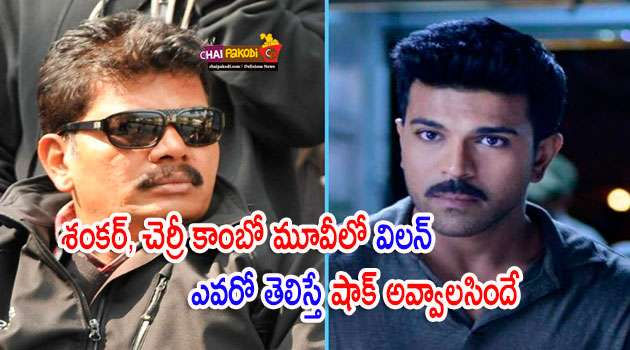 Ram Charan Shankar Movie