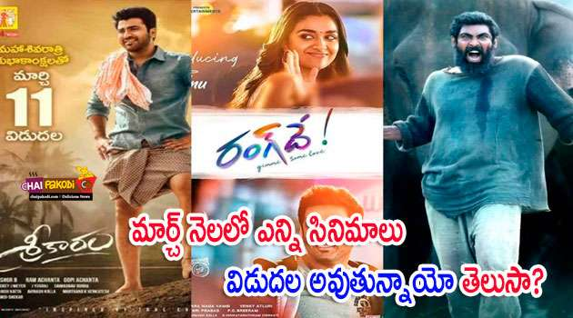 March movies in Tollywood