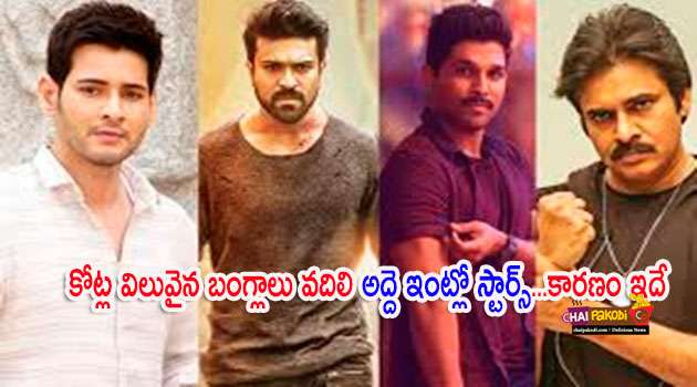 Tollywood Stars Staying at Rental Houses
