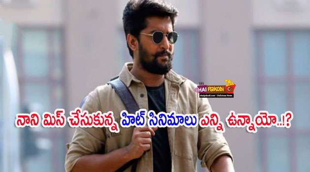 Nani rejected movies