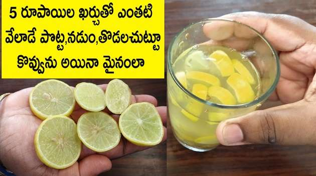 Weight Loss Tips in Telugu