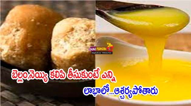 jaggery and ghee Benefits In telugu