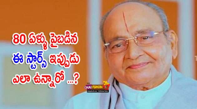 80+ Aged Tollywood Stars