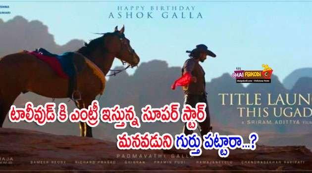 Galla ashok New Movie