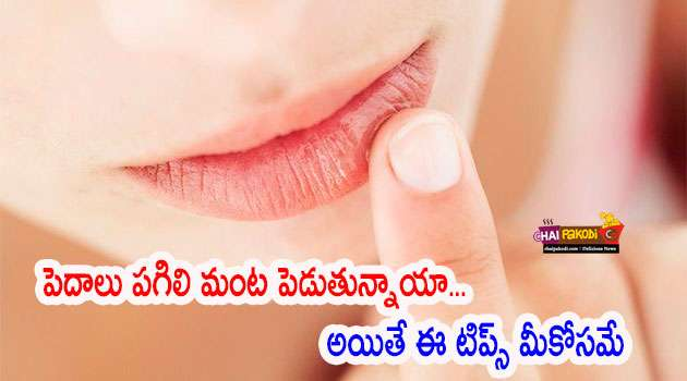 cracked lips Tips In Telugu