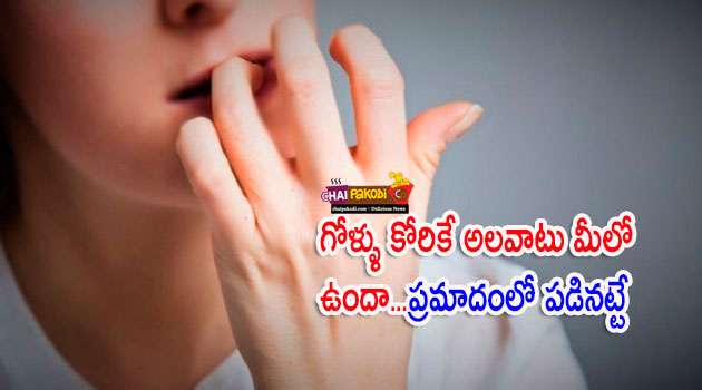 Nail Bite In Telugu