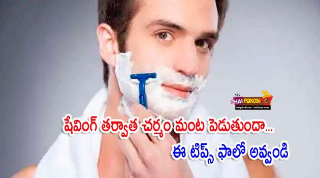 Shaving skin Care In Telugu
