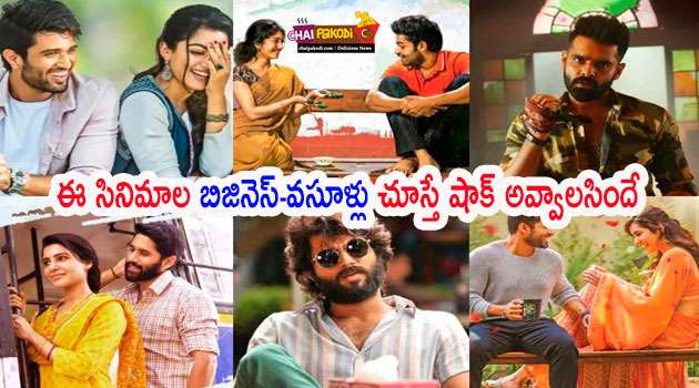 Tollywood medium budget movies