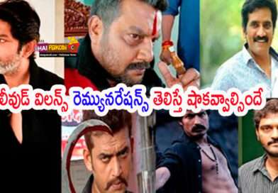 Tollywood top 10 villains remunerations
