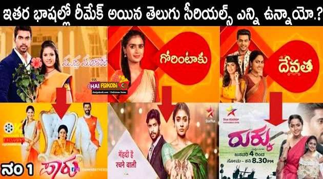 Telugu serials remade in other languages