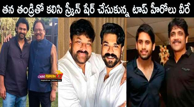 Tollywood Heroes and sons