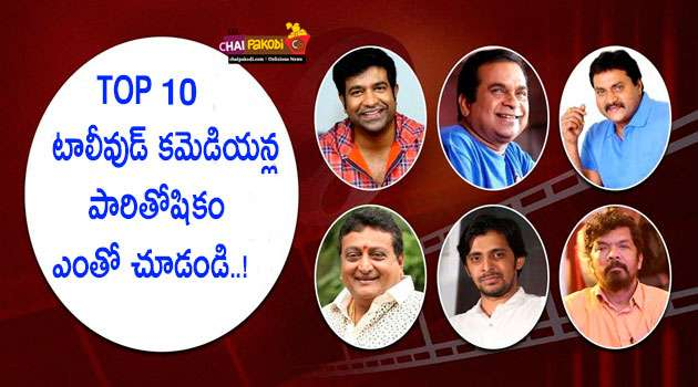 Tollywood Top comedians remunerations