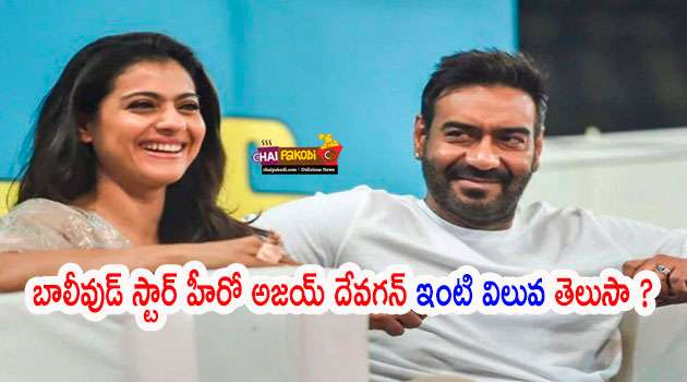 Ajay devagan buys New bungalow Cost