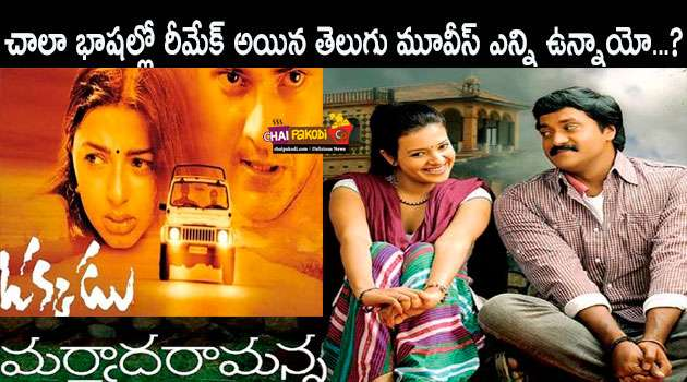 Tollywood Movies Remake