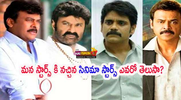Tollywood stars and their favourite stars