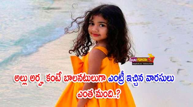 Tollywood Child Artists