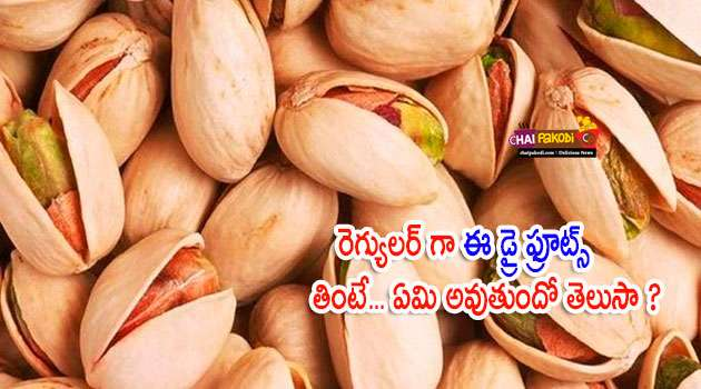 Dry fruits helps to reduce anemia In Telugu
